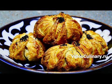 Видео: Красивая слоёная Самса - Рецепт Бабушки Эммы