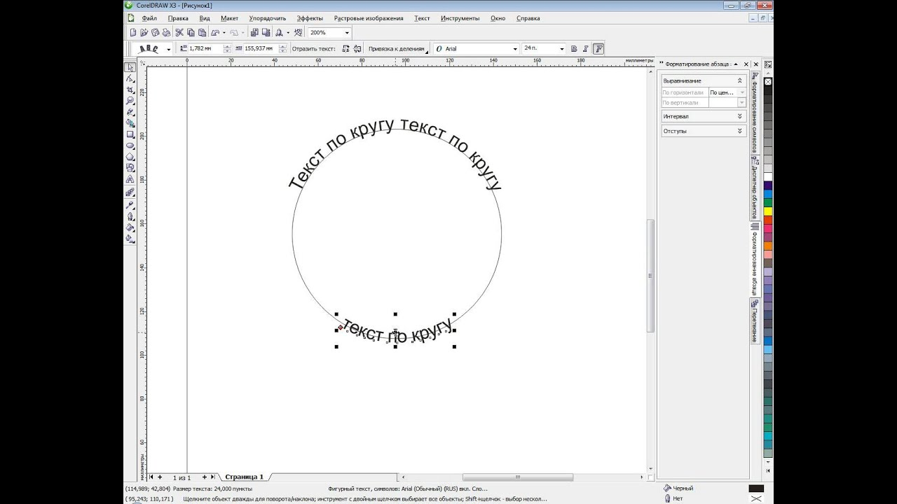 Как в coreldraw текст сделать дугой