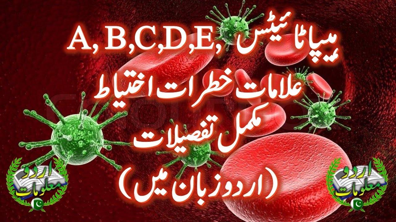 Hepatitis A B C D E Types, Symptoms in Urdu, Health Tips in Urdu by Urdu  Info