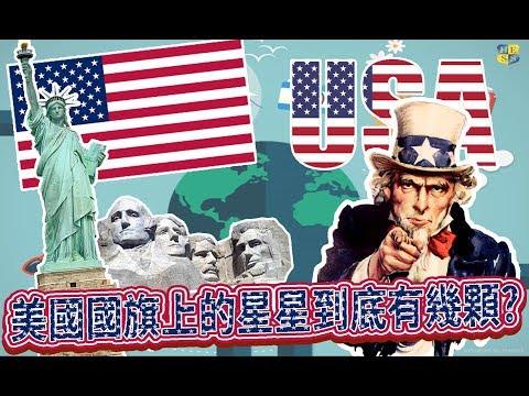 【國家小學堂】#8 美國文化 //美國國旗上的星星到底有幾顆?
