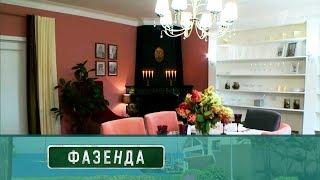 Фазенда - Одна кухня издвух комнат. Выпуск от24.09.2017