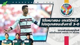 🔴โด้เหมาสอง พาโปรตุเกสคว้าชัยเหนือฮังการี 3-0 !! พรีวิว ฝรั่งเศส VS เยอรมัน - ขอบสนาม ยูโร 2020