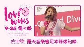 連詩雅 Shiga Lin < 等到Sunday就Call你>及<I'm Still Loving You> - Pinkdot HK 一點粉紅 2016