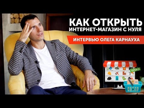 Как открыть интернет-магазин с нуля - интервью Олега Карнауха