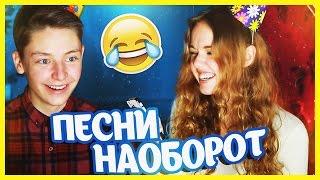ПЕСНИ НАОБОРОТ! :D BACKWARDS CHALLENGE! // Дима Ермузевич