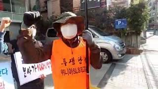대유 위니아 SLS 지회 파업 출정식 / 20-04-2…