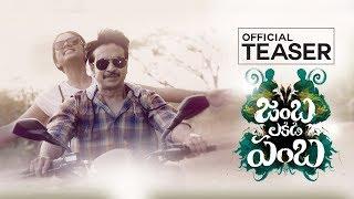 Telugutimes.net Jamba Lakidi Pamba Official Teaser