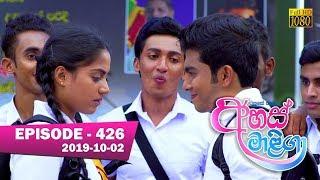 Ahas Maliga | Episode 426 | 2019-10-02 Thumbnail