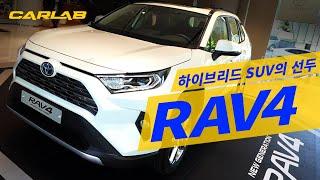 하이브리드 SUV의 선두, 토요타 RAV4 실내외 살펴보기 [카랩/CARLAB]