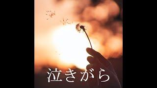 泣きがら NAKIGARA - Tete (original song)