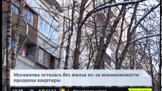 Москвичка осталась без жилья из-за невменяемости продавца квартиры