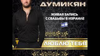АРКАДИЙ ДУМИКЯН - ЛЮБЛЮ ТЕБЯ - 2017 - www.KavkazPortal.com