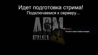 "18+ Armstalker - Студент в ЧЗО ч.5 ""Путешествие за Кардон Или Приключения на свою голову"""