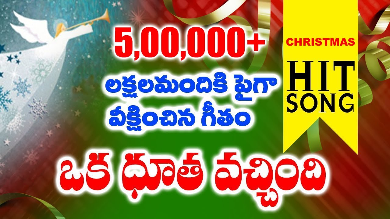 ఒక దూత వచ్ఛింది || NEW JESUS TELUGU CHRISTMAS SONG 2017 - 2018  || Bro. P.Suresh