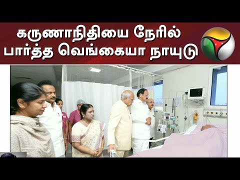 Venkaiah Naidu visited Kauvery hospital and met Karunanidhi #KarunanidhiHealth