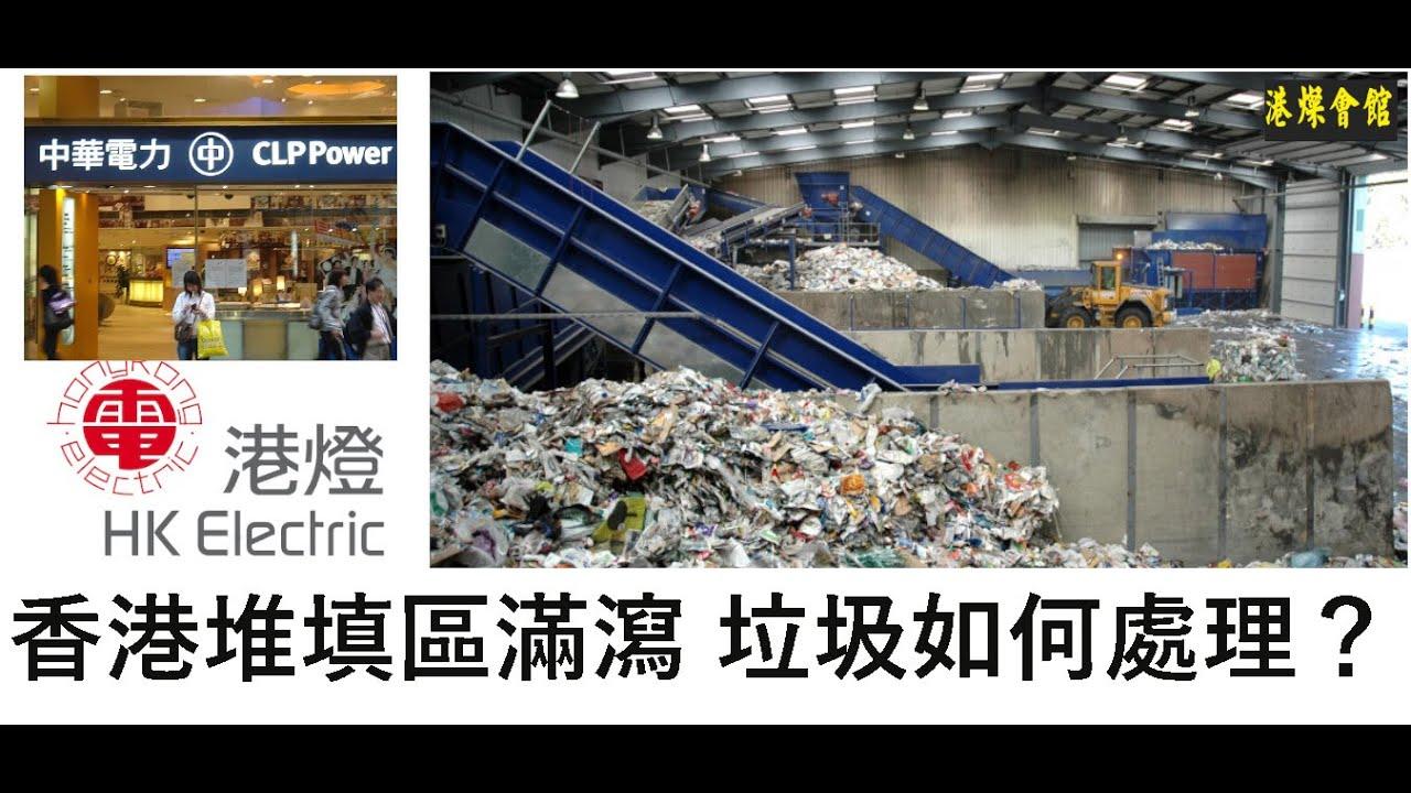 香港堆填區滿瀉 垃圾應該如何處理? - YouTube