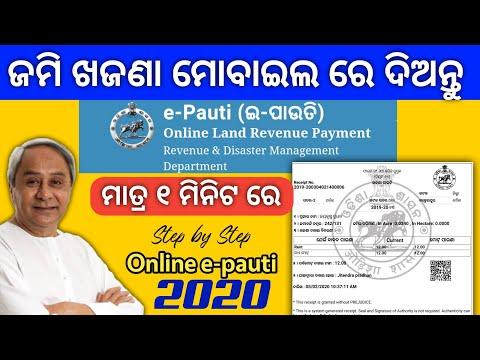 How to pay Odisha land revenue rent (ଜମି ଖଜଣା) 2020 | e-pauti ମୋବାଇଲ ରେ ପୈଠ କରନ୍ତୁ