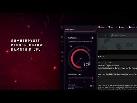 Opera выпустила браузер для геймеров