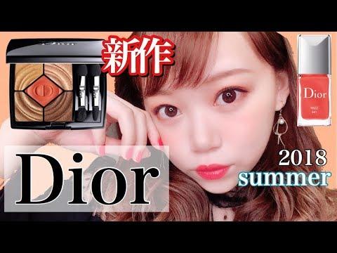 buy popular aa668 20276 【Dior】夏の新作❤︎アイシャドウ&ネイルレビュー!衝撃的な可愛さ!