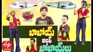 Extra Jabardasth  24th January 2020    Full Episode   Sudheer,Bhaskar  ETV Telugu