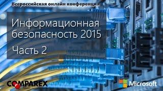 Безопасность, сертификация и другие аспекты защиты от киберугроз