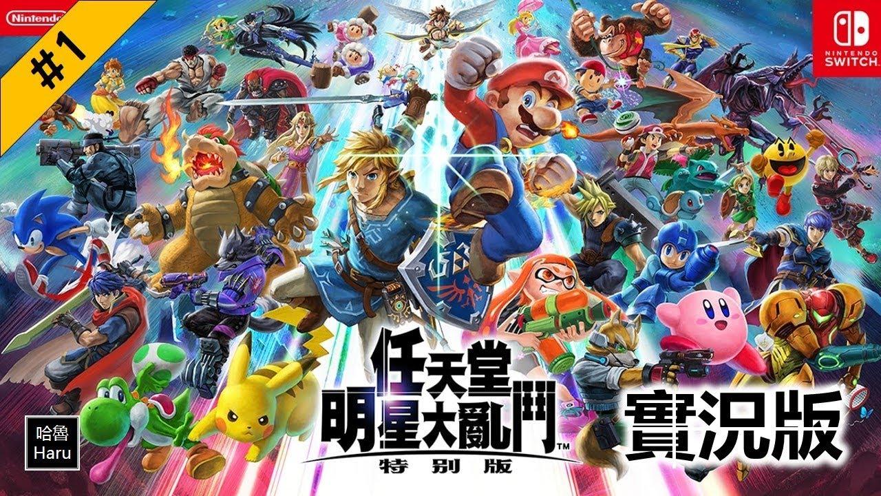 【哈魯】任天堂明星大亂鬥NS #1 哈魯!參戰!