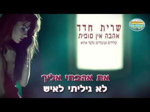 אהבה אין סופית - שרית חדד - קריוקי ישראלי מזרחי - Sarit Hadad