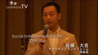 2009.10.6 社会起業家フォーラム 佐藤 大吾 氏
