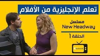 الحلقة 1 | تعلم الإنجليزية من المسلسل البريطاني New Headway 🔥 مع شرح المفردات 📺