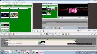 Моя программа для монтажа видео,удобная.(вот ссылка http://movie-creator.com., 2016-10-02T11:11:51.000Z)