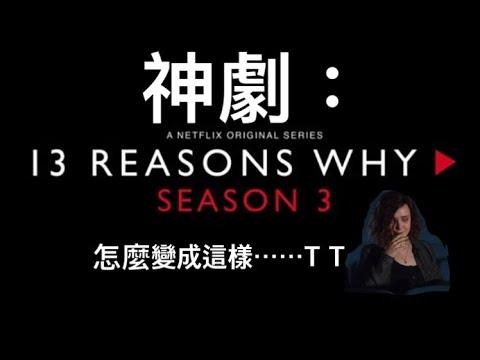 C咖說影視:13 Reasons Why 漢娜的遺言 S3(1)劇本毀所有
