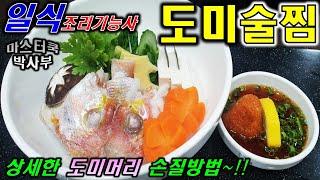 2020년 일식조리기능사_도미술찜//마스터박싸부의 합격…