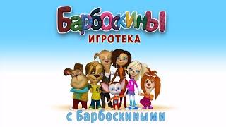 Игротека с Барбоскиными - Новый канал развивающего видео для детей
