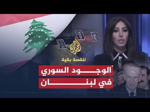للقصة بقية- الوجود السوري في لبنان