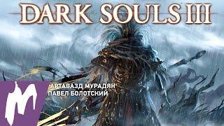 Прохождение Dark Souls 3. Безымянный король. Стрим «Игромании» (RUS)