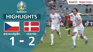 ไฮไลท์ฟุตบอล ยูโร 2020 รอบก่อนรองชนะเลิศ สาธารณรัฐเช็ก พบ เดนมาร์ก