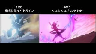 勇者特急マイトガイン(Might Gaine) VS KILL la KILL(キルラキル) in Ep...