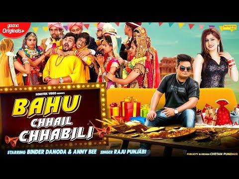 Raju Punjabi : Bahu Chhail Chhabili   Binder Danoda, Anney Bee   Latest Haryanvi Songs Haryanavi
