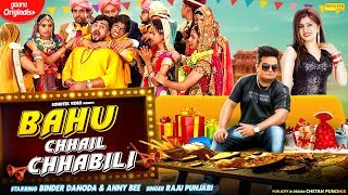 Raju Punjabi Bahu Chhail Chhabili Binder Danoda Anney Bee Latest Haryanvi Songs Haryanavi
