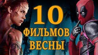 10 САМЫХ ОЖИДАЕМЫХ ФИЛЬМОВ ВЕСНЫ 2018
