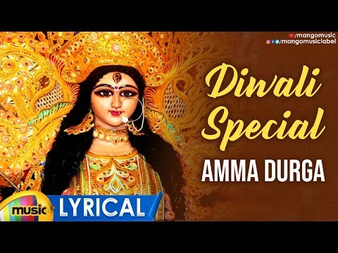 diwali-special-video-song- -amma-durga-song-lyrical- -latest-telugu-devotional-songs- -mango-music