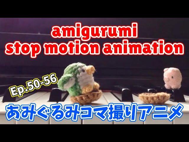 あみぐるみコマ撮りアニメ『かんたとこたろう』Ep50-56 | amigurumi stop motion animation Ep50-56