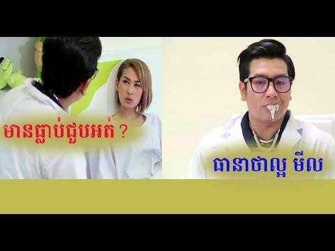 ដូចច្នឹងផង!!!, doch cherng pong , funny videos new 2017