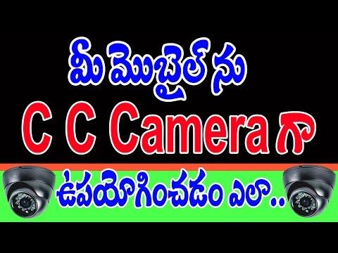 Mobile CC Camera Trick Telugu