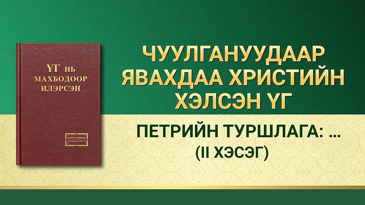 """Бурханы үг   """"Петрийн туршлага: гэсгээлт, шүүлтийн талаарх түүний мэдлэг"""" (II хэсэг)"""