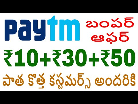 PAYTM LATEST PROMO CODES EXPLAINED IN TELUGU