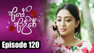 Ape Adare - Episode 120 | 19 - 07 - 2018 | Siyatha TV Thumbnail