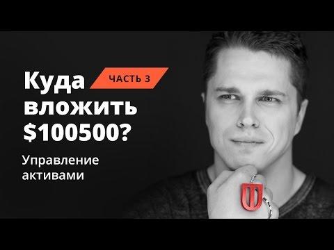 Куда вложить 100500$ Часть 3. UT ОФИТ: 1 Сезон 18 Серия