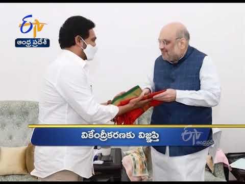 6 AM | Ghantaravam | News Headlines | 20th Jan 2021 | ETV Andhra Pradesh