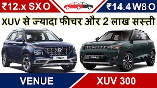 Venue vs XUV 300 PRICE 🔥 Comparison Hindi हुंडई वेन्यू v/s XUV300 Video